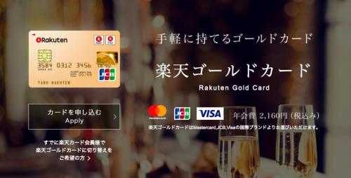 【年会費格安】楽天ゴールドカードで空港ラウンジを無料利用【年2回】