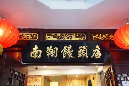 上海豫園の小籠包は南翔饅頭店が美味しくておすすめ【アクセス情報】