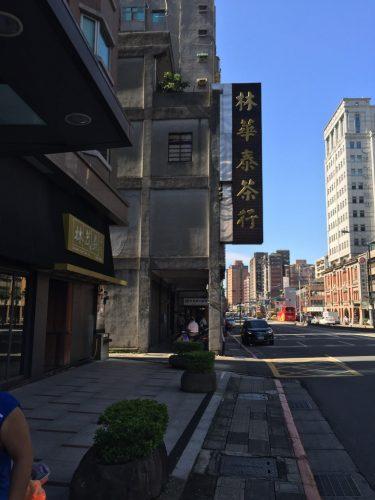 林華泰茶行で台湾のお茶を買うのがおすすめ【問屋価格でお土産にも】