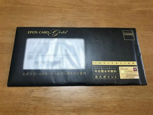 エポスゴールドカードのインビテーションが来た条件【旅行がお得に】
