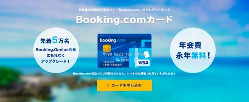 Booking.comカードでホテルを安く予約【5〜10%割引キャッシュバック】