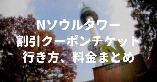 【韓国】Nソウルタワーの割引クーポンチケット、行き方、料金まとめ