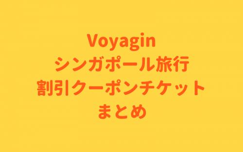 【Voyagin】シンガポール旅行の割引クーポンチケットまとめ