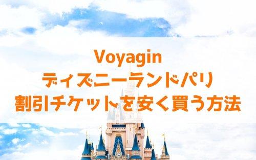 【Voyagin】ディズニーランドパリの割引チケットを安く買う方法