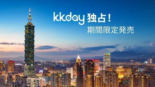 台北101展望台の優先入場割引チケット【ファストパス付き】