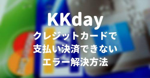 【KKday】クレジットカードで支払い決済できないエラー解決方法