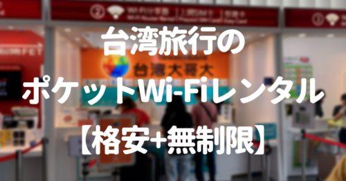 台湾旅行の格安ポケットWi-Fiレンタル【無制限使い放題】