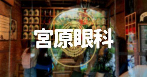 【台湾台中】宮原眼科はアイスクリームやお土産がおすすめ【行き方や歴史】