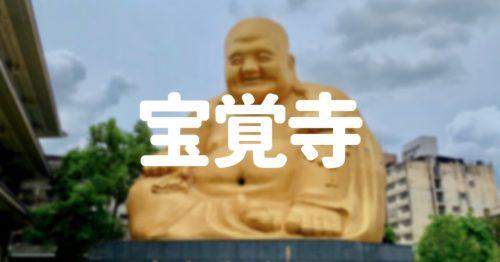 【台湾台中】宝覚寺で黄金色の弥勒大仏様を観光しよう【行き方】