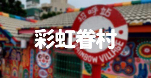 【台湾台中】彩虹眷村(虹の村)を観光しました【行き方やお土産】