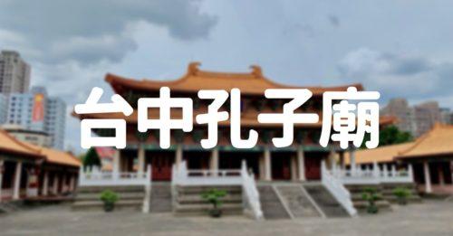【台湾台中】台中孔子廟はおすすめ観光スポット【見どころあり】
