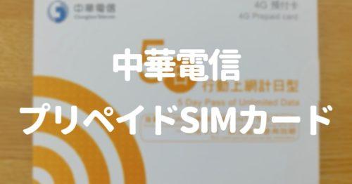 台湾旅行のSIMカードは「中華電信」がおすすめ【桃園・松山・高雄】