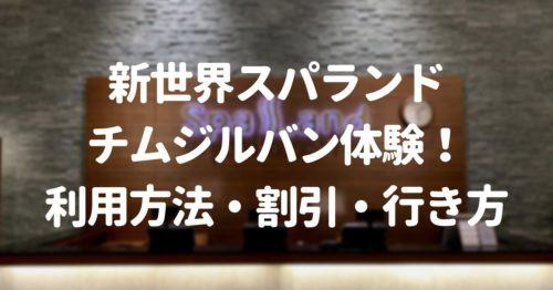 【釜山】新世界スパランドでチムジルバン体験!利用方法・割引・行き方