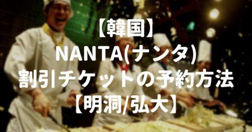 【韓国】NANTA(ナンタ)割引チケットの予約方法【明洞/弘大】