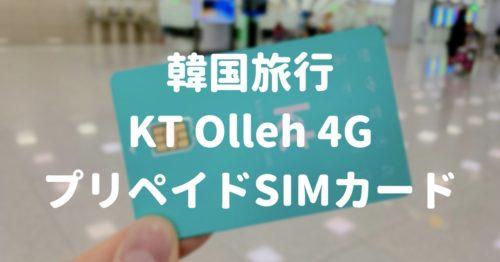 韓国旅行のプリペイドSIMカードは「KT」がおすすめ【使い放題】