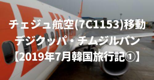 【釜山】チェジュ航空(7C1153)移動、デジクッパ・チムジルバンを体験【2019年7月韓国旅行記①】