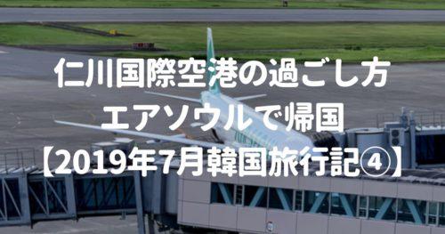 仁川国際空港でROBOTキンパを食べてMatinaラウンジに入りエアソウルで帰国【2019年7月韓国旅行記④】