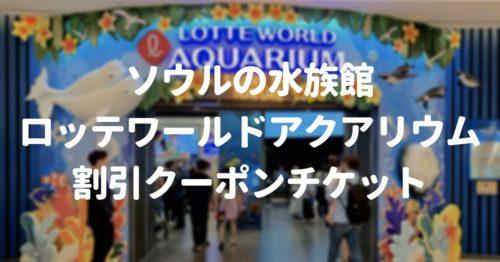 ソウルの水族館「ロッテワールドアクアリウム」割引クーポンチケット