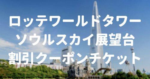 ロッテワールドタワー展望台「ソウルスカイ」の割引クーポンチケット