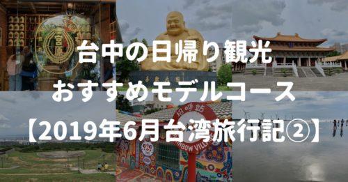 台中の日帰り観光おすすめモデルコース【2019年6月台湾旅行記②】