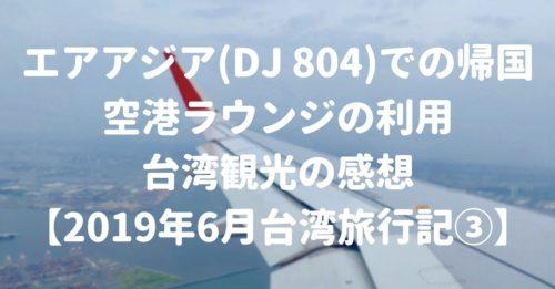 エアアジア(DJ 804)での帰国と空港ラウンジの利用、台湾観光の感想【2019年6月台湾旅行記③】