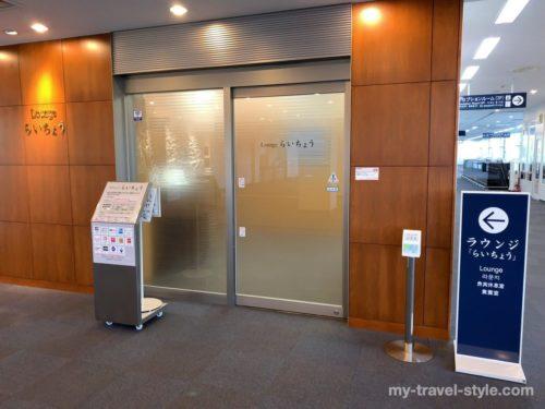【富山空港】ラウンジらいちょう訪問記【クレジットカードラウンジ】