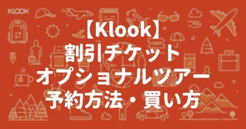 【Klook】割引チケット・オプショナルツアーの予約方法・買い方
