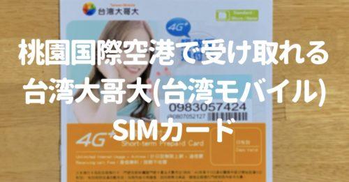 桃園国際空港で受け取れる台湾大哥大(台湾モバイル)のSIMカード
