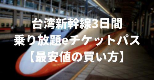 KKdayの台湾新幹線3日間乗り放題eチケットパス【最安値の買い方】