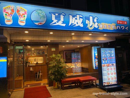 台湾・中山エリアの足つぼマッサージは「夏威夷養生行館」が人気でおすすめ【深夜OK】