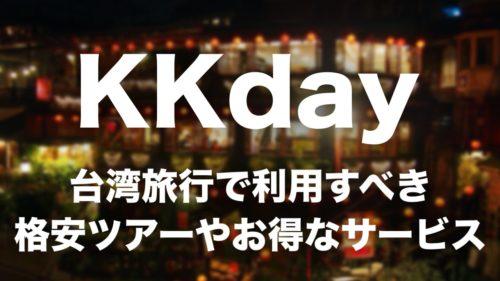 【KKday】台湾旅行で利用すべき格安ツアーやお得なサービスまとめ