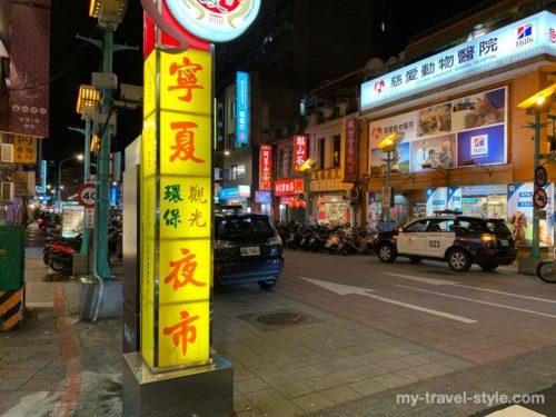 【台北】美味しい屋台が多い「寧夏路夜市」で食べるべきおすすめグルメ