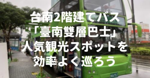 台南2階建てバス「臺南雙層巴士」で人気観光スポットを効率よく巡ろう