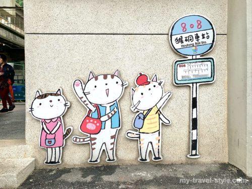 台湾の猫村・猴硐(ホウトン)は猫にまみれる癒やし人気観光スポット