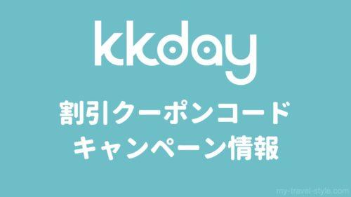 KKdayの割引クーポンコード一覧まとめ・口コミ・評判【2020年7月】