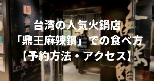 台湾の人気火鍋店「鼎王麻辣鍋」での食べ方【予約方法・アクセス】