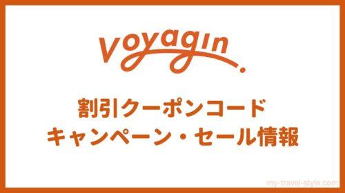Voyagin(ボヤジン)の割引クーポンコード一覧まとめ・口コミ・評判【2020年7月】