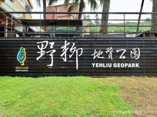 野柳地質公園「クイーンズヘッド」奇岩の見どころ・行き方・ツアー【台湾】