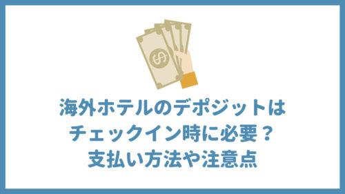 海外ホテルのデポジットはチェックイン時に必要?|支払い方法や注意点