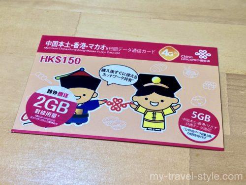 中国用SIMカードは事前に日本で買うのがおすすめ【Amazon】