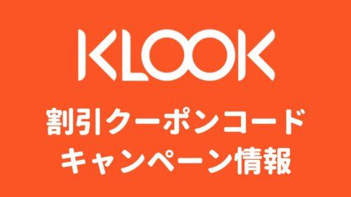 Klook(クルック)の割引クーポンコード一覧まとめ・口コミ・評判【2020年7月】