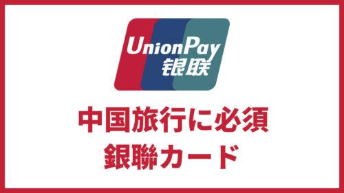 中国旅行に必須の銀聯カード!日本で作れる銀聯クレジットカードを紹介