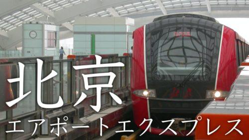 北京首都国際空港から市内まで「エアポートエクスプレス」での行き方