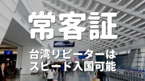 台湾リピーターは「常客証」でスピード入国可能【申請方法・書き方】