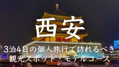 西安3泊4日の個人旅行で訪れるべき観光スポット・モデルコース