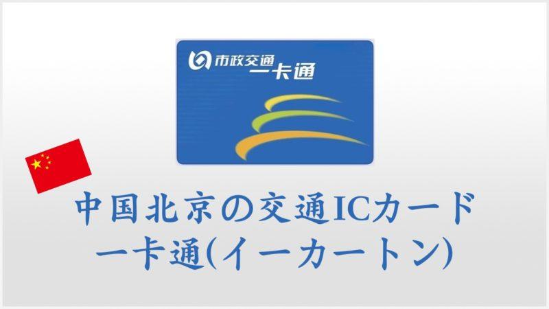 中国北京】交通ICカード「一卡通(イーカートン)」の買い方・使い方 ...