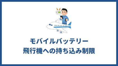 モバイルバッテリーの飛行機への機内持ち込み制限【選び方と注意点】