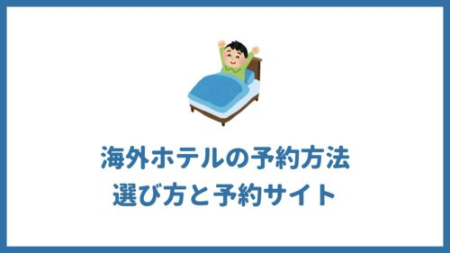 海外ホテルの予約方法!ホテルの選び方とおすすめ予約サイトまとめ
