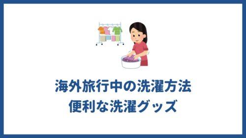 海外旅行中の洗濯方法と洗濯に使える便利グッズ