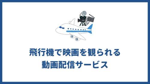 海外旅行の飛行機で映画を観られる動画配信サービス【オフラインOK】